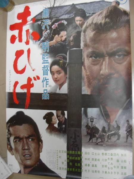 赤ひげポスター1.jpg